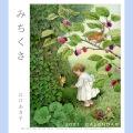 2021年江口あさ子CDカレンダー
