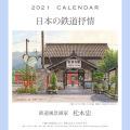 2021年松本忠CDカレンダー