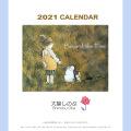 2021年大葉しのぶCDカレンダー