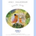 2021年沖津まこCDカレンダー