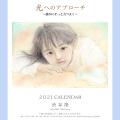 2021年渋谷隆CDカレンダー