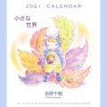 2021年染野千鶴CDカレンダー