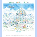 2021年内田新哉CDカレンダー