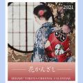 2021年横田美晴CDカレンダー