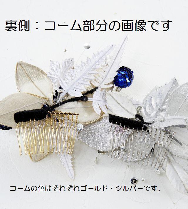 【特価SALE 髪飾り・ヘアアクセサリー】和洋両用-ゴールドブラック・コーム