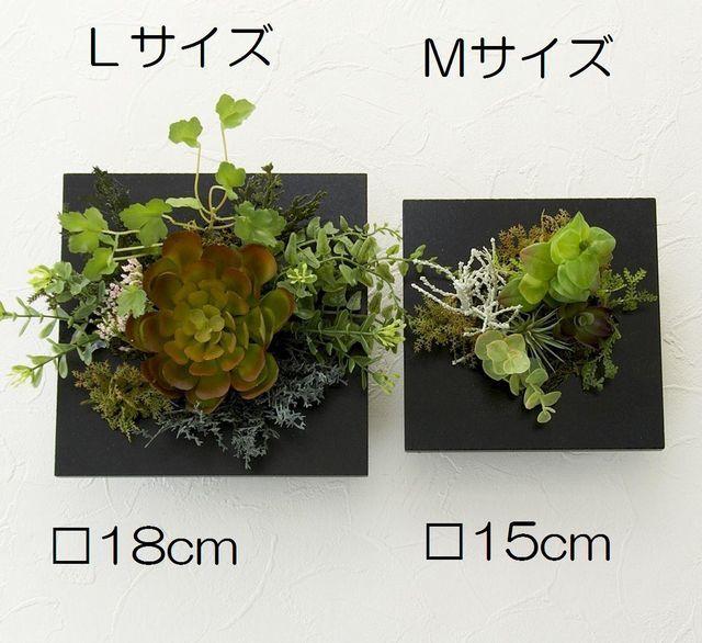 【スクエアフレーム 造花インテリアグリーン】