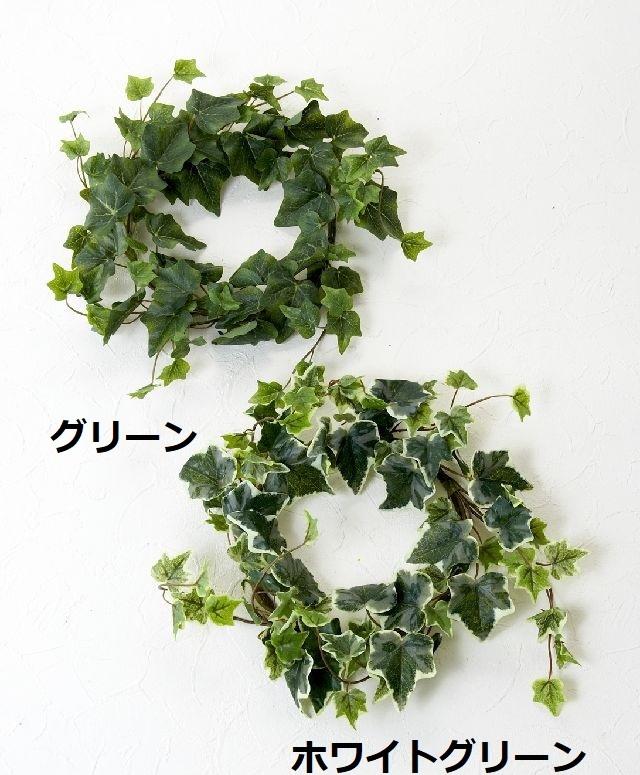 【造花・アーティフィシャルフラワーリース】アイビーリース/ホワイトグリーン