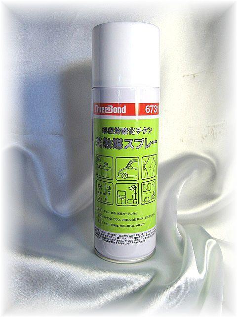 光触媒スプレー(エアゾール220ml/スリーボンド社製)