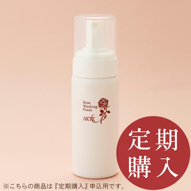 【定期購入】ローズ洗顔フォーム