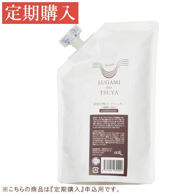 【定期購入】素髪の艶コンディショナー 詰替用 450ml