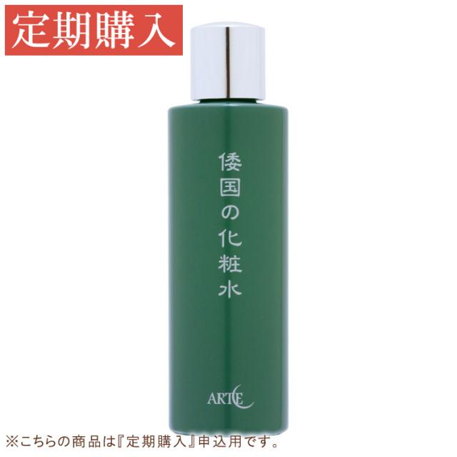 【定期購入】倭国の化粧水 敏感肌用 100ml