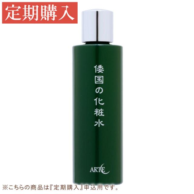【定期購入】倭国の化粧水 普通肌用 100ml