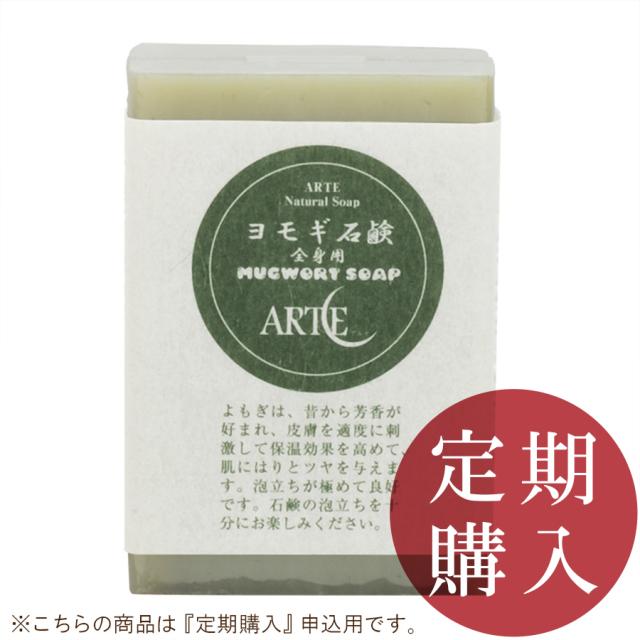 【定期購入】アルテ ヨモギ石鹸 100g