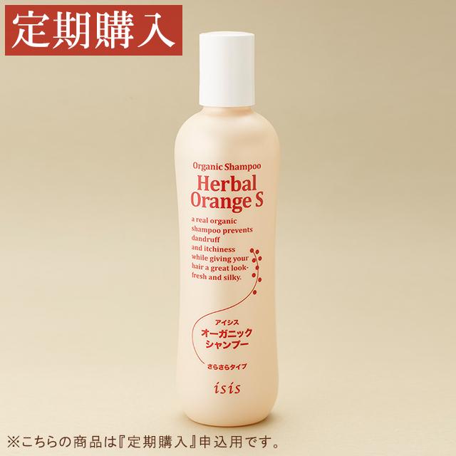 【定期購入】アイシス オーガニックシャンプー (ハーバルオレンジ・さらさらタイプ)300ml
