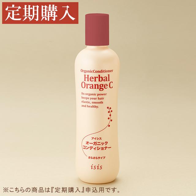 【定期購入】アイシス オーガニックコンディショナー (ハーバルオレンジ・さらさらタイプ) 300ml