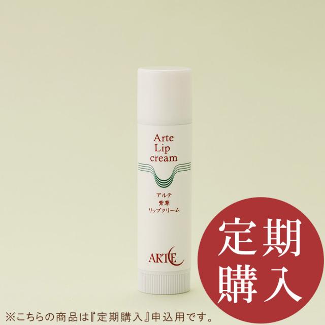 【定期購入】アルテ 紫草リップクリーム 4g