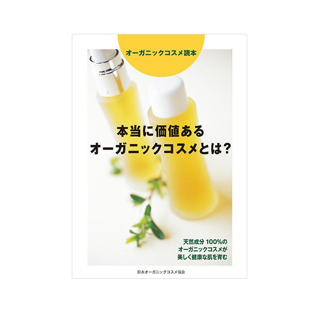 ≪メール便対応≫オーガニックコスメ読本