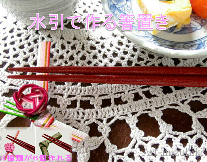 水引で作れる箸置きキット【DM便可】