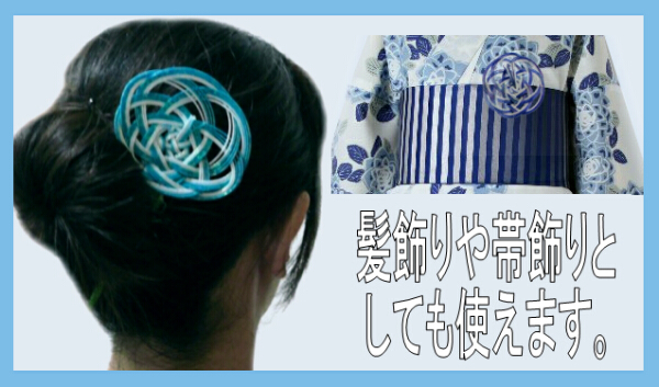 水引の髪飾りフラワー