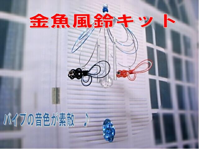 金魚風鈴キット【DM便可】