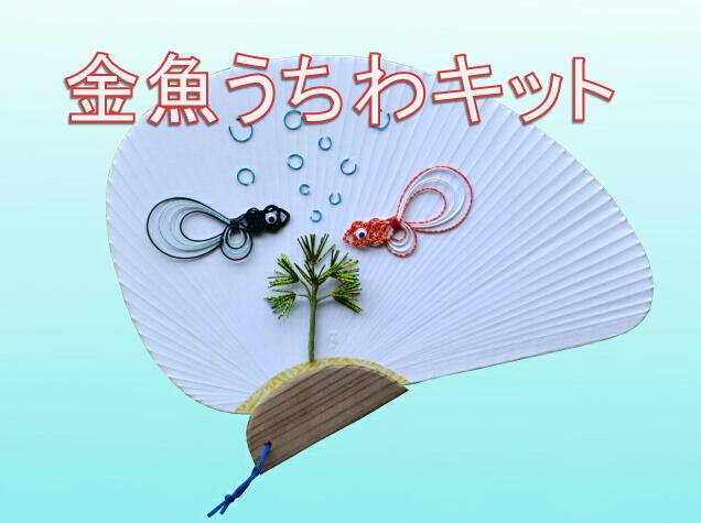 水引キットで作る金魚 /和風うちわ付き (宅急便)