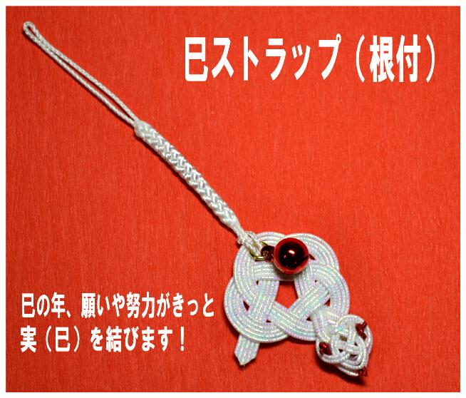 縁起物の珍しい水引の白蛇ストラップ(根付タイプ)【DM便可】