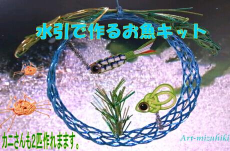 水引で作るお魚キット【DM便可】