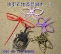 水引で作れる面白い昆虫キット【DM便可】