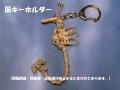 水引の辰キーホルダー【DM便可】