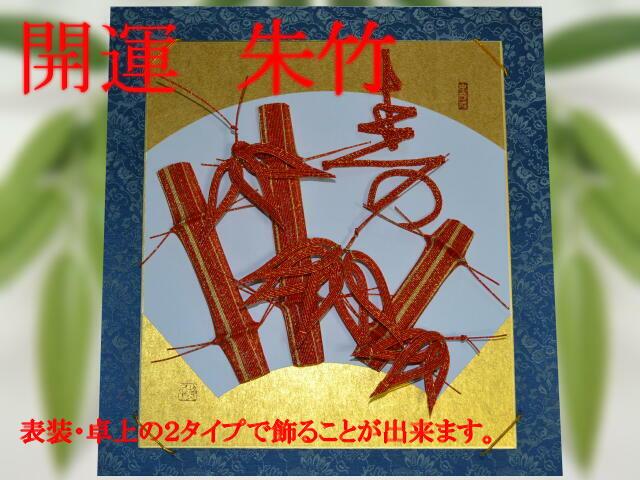 水引の縁起物、朱竹壁飾り(掛け軸・色紙タイプ)