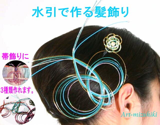 水引で作る髪飾りキット