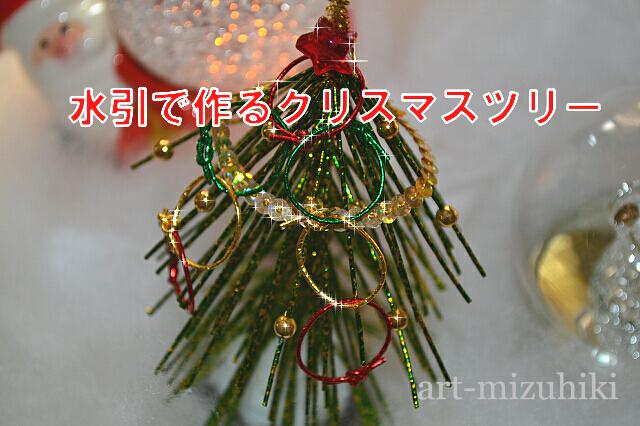 水引で作るクリスマスツリーキット【DM便可】