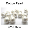 コットンパール(ホワイト)10mm【丸玉・両穴】/100個