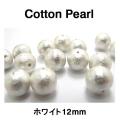 コットンパール(ホワイト)12mm【丸玉・両穴】/100個