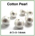 コットンパール(ホワイト)14mm【丸玉・両穴】/50個