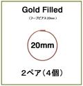 20mmフープピアス「14kgf(ローズゴールドフィルド)」(2ペア/4個)
