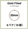 20mmフープピアス「14kgf(ローズゴールドフィルド)」(5ペア/10個)