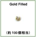 つぶし玉カバー2mm「14kgf・ゴールドフィルド」(2.4g/約100個相当)