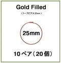 25mmフープピアス「14kgf(ローズゴールドフィルド)」(10ペア/20個)