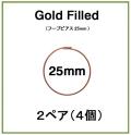25mmフープピアス「14kgf(ローズゴールドフィルド)」(2ペア/4個)