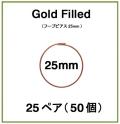 25mmフープピアス「14kgf(ローズゴールドフィルド)」(25ペア/50個)