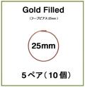 25mmフープピアス「14kgf(ローズゴールドフィルド)」(5ペア/10個)