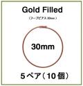 30mmフープピアス「14kgf(ローズゴールドフィルド)」(5ペア/10個)