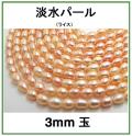 淡水パール(染・オレンジピンク)/ライス(3mm玉)(1連)