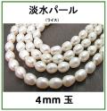 淡水パール(ホワイト系)/ライス(4mm玉)(1連)