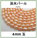 淡水パール(染・オレンジピンク)/ライス(4mm玉)(1連)