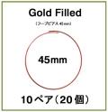 45mmフープピアス「14kgf(ローズゴールドフィルド)」(10ペア/20個)