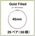 45mmフープピアス「14kgf(ローズゴールドフィルド)」(25ペア/50個)