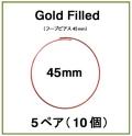45mmフープピアス「14kgf(ローズゴールドフィルド)」(5ペア/10個)