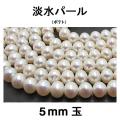 淡水パール(ホワイト系)/ポテト(5mm玉)(1連)